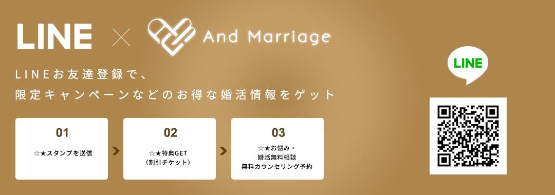 ダイヤモンドLINEお友達登録で、 限定キャンペーンなどのお得な婚活情報をゲット